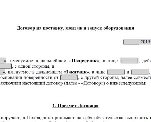 dogovor31