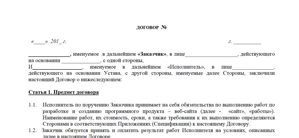Договор на создание сайта пример создание сайта интернет магазина сколько стоит