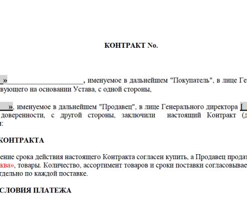 dogovor8