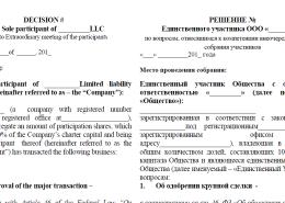 Дополнительное соглашение о неприменении ст 317.1 гк рф образец.