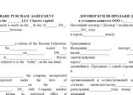 Договор Купли Продажи Оферта Образец - фото 9